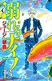 溺れるナイフ(13) (別冊フレンドコミックス)