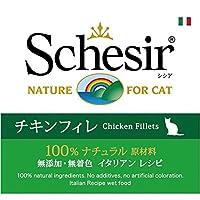 シシア (Schesir) キャット チキンフィレ (56個)