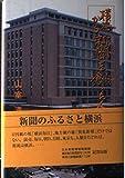 横浜から新聞を創った人々