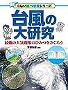 台風の大研究