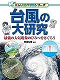 台風の大研究 (楽しい調べ学習シリーズ)