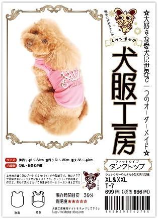 犬服工房タンクトップフィットタイプ 小型犬の大サイズXL&XXL