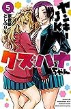 ヤンキーJKクズハナちゃん 5 (少年チャンピオン・コミックス)
