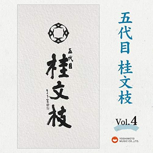 『Vol.4 五代目 桂 文枝』のカバーアート