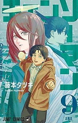 チェンソーマン(9)(ジャンプコミックス)