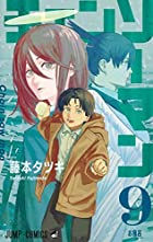 チェンソーマン 第09巻