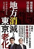 地方消滅と東京老化 日本を再生する8つの提言