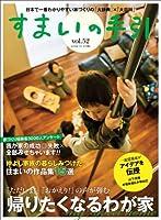 すまいの手引 vol.52 日本で一番わかりやすい家づくりの「大辞典」×「大百科」