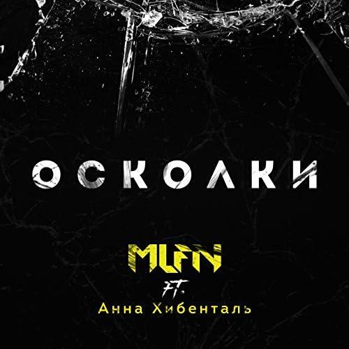 MLFN feat. Анна Хибенталь