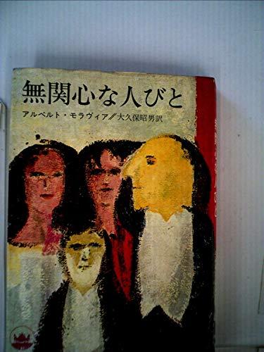 無関心な人びと (1966年) (ハヤカワ・ノヴェルズ)の詳細を見る