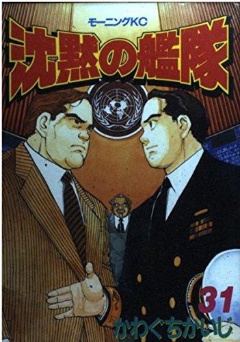Mirror PDF: 沈黙の艦隊 (31) (モーニングKC (465))