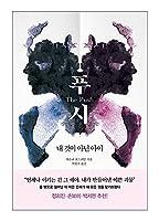 韓国語書籍, 女性文学, アクション・スリラー小説/The Push 푸시 - 애슐리 오드레인/내 것이 아닌 아이/몸 밖으로 밀어낸 이 작은 존재가 내 모든 것을 망가뜨렸다/韓国より配送
