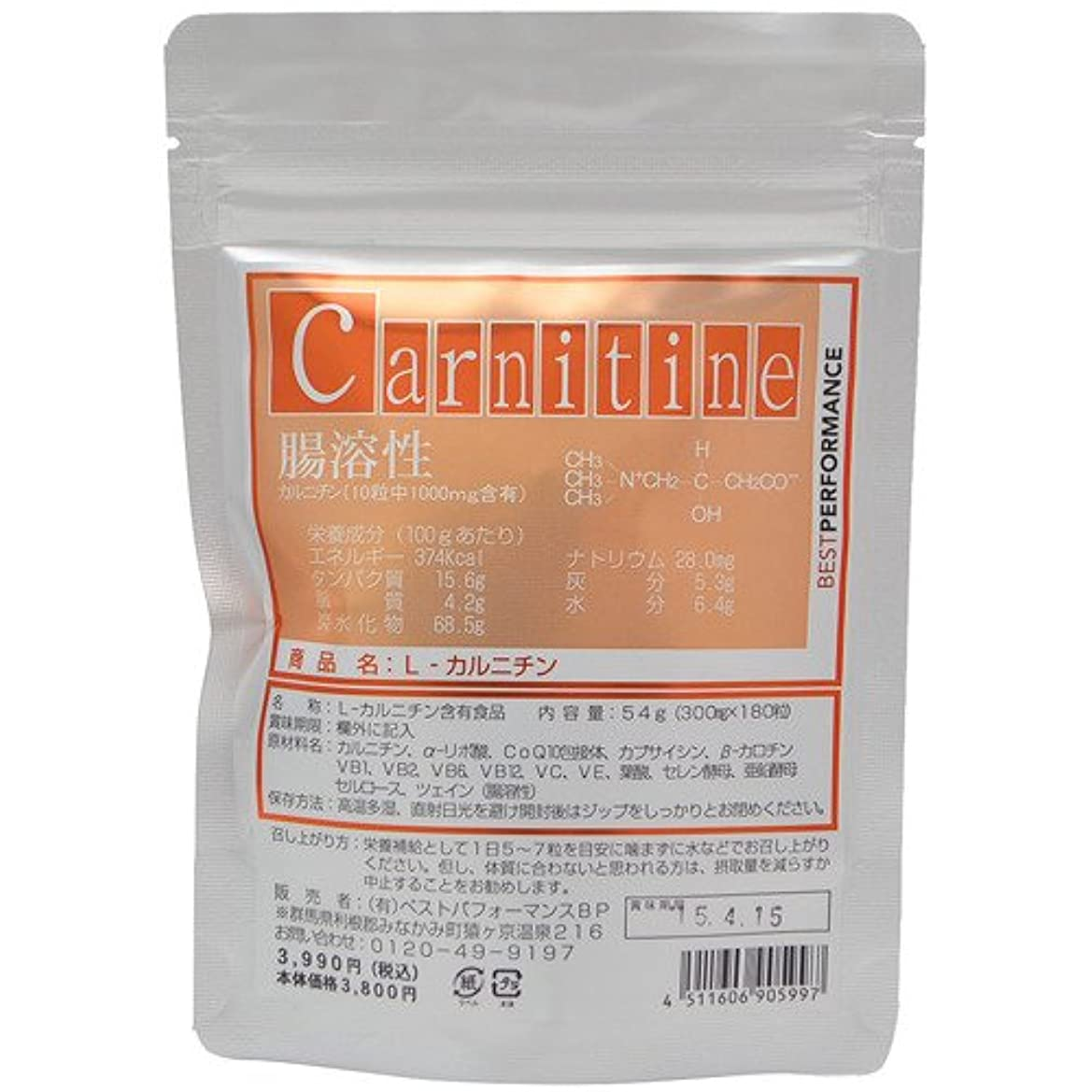 が欲しいラフレシアアルノルディトムオードリースL-カルニチン 180粒