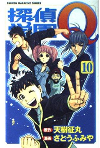 探偵学園Q(10) (講談社コミックス)