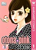 otona・pink 1 (マーガレットコミックスDIGITAL)