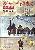 谷内六郎展覧会 (冬・新年) (新潮文庫)