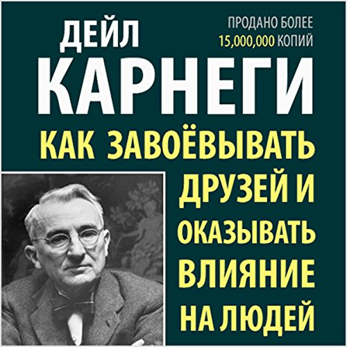 How to Win Friends & Influence People [Russian Edition] cover art