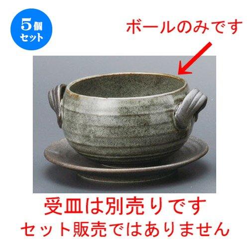 5個セット 均窯シチューボール [ 150 x 105 x 67mm ]【 スープカップ 】 【 レストラン ホテル 飲食店 洋食器 業務用 】