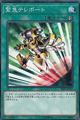遊戯王/プロモーション/18SP-JP307 緊急テレポート【スーパーレア】
