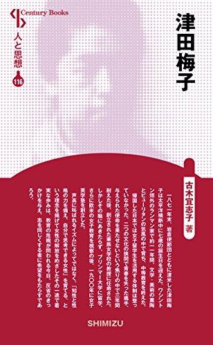 人と思想 116 津田梅子の詳細を見る