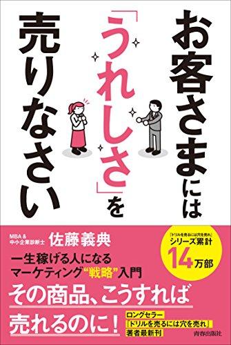 青春出版社『お客さまには「うれしさ」を売りなさい 一生稼げる人になるマーケティング戦略入門』