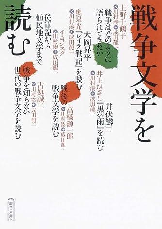 戦争文学を読む (朝日文庫)