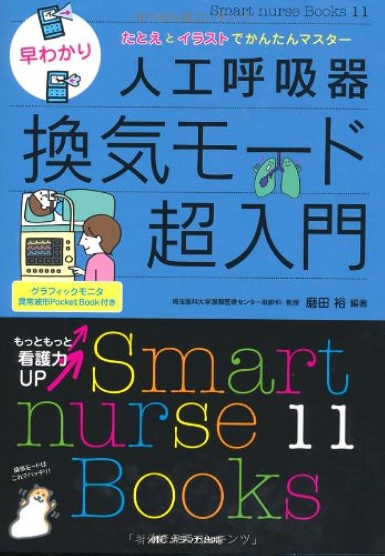 ストラップ歴史居眠りする早わかり人工呼吸器換気モード超入門 (Smart nurse Books 11)
