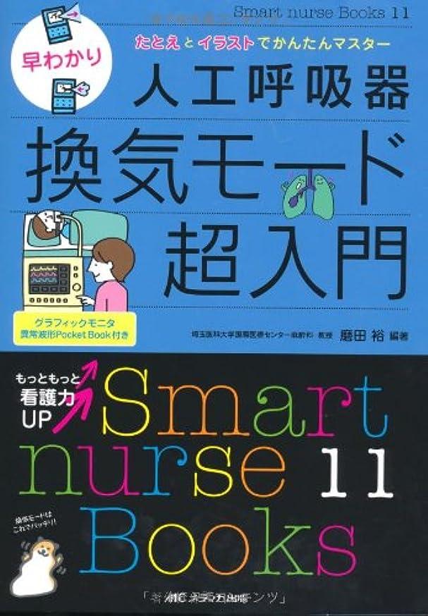 糞誰狂乱早わかり人工呼吸器換気モード超入門 (Smart nurse Books 11)