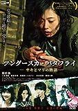 ツングースカ・バタフライ -サキとマリの物語-[DVD]