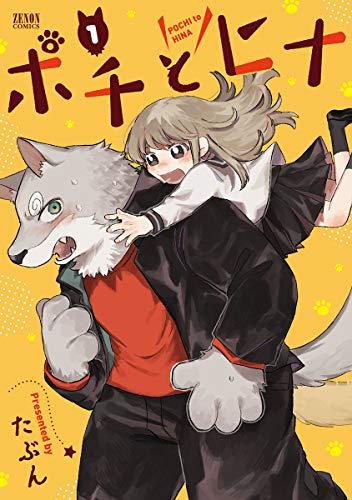 ポチとヒナ 1 (ゼノンコミックス)