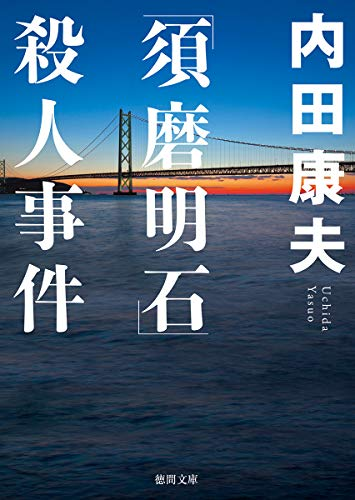「須磨明石」殺人事件: <新装版> (徳間文庫)