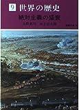 世界の歴史 9 現代教養文庫 A 709 絶対主義の盛衰