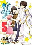 とある日常のいんでっくすさん 5巻 (デジタル版ガンガンコミックス)