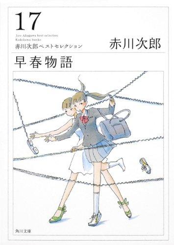 早春物語 赤川次郎ベストセレクション(17) (角川文庫)の詳細を見る