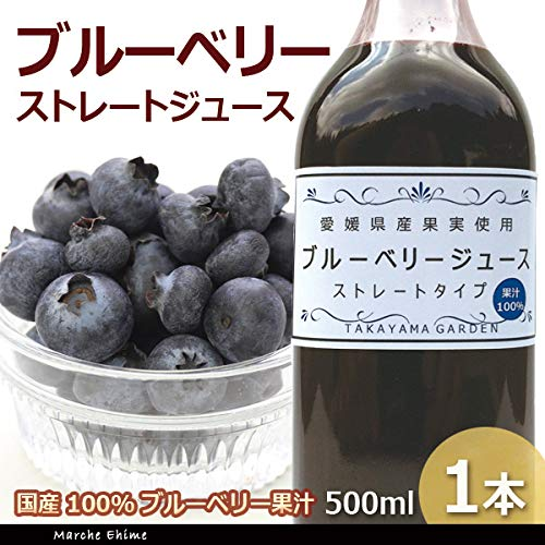 高山ガーデン『たかやまブルーベリーストレートジュース』