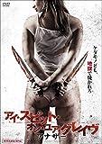 アイ・スピット・オン・ユア・グレイヴ アナザー[DVD]