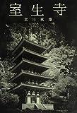 室生寺 (1963年)