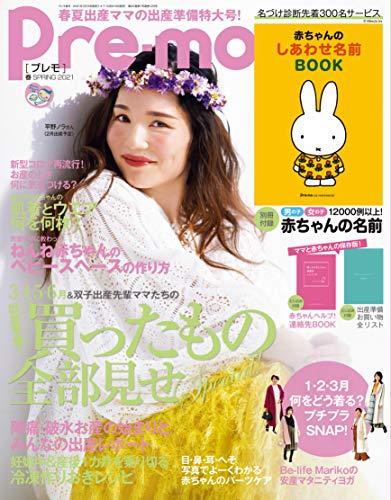 Pre-mo(プレモ) 2021年 02 月春号 [雑誌]