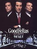 【映画】グッドフェローズ