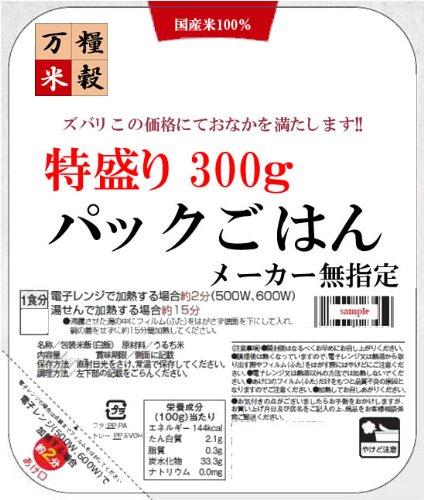 特盛 メーカー指定なし パックご飯 300g x 24袋 1もしくは2ケース