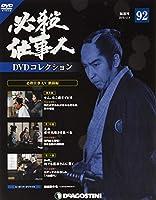 必殺仕事人DVDコレクション 92号 (必殺仕事人V激闘編 第9話~第11話) [分冊百科] (DVD付)