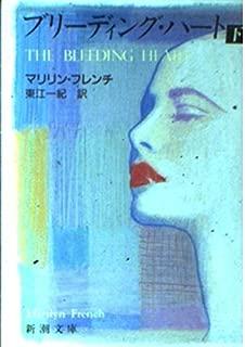 Bleeding Heart <under> (Mass Market Paperback) (1990) ISBN: 4102316027 [Japanese Import]