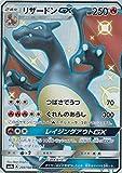 ポケモンカードゲーム SM8b 209/150 リザードンGX 炎 (SSR) ハイクラスパック GXウルトラシャイニー