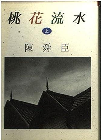 桃花流水〈上〉 (朝日文芸文庫)