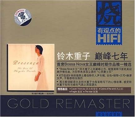 烧,有观点的HIFI:铃木重子 巅峰七年(CD)