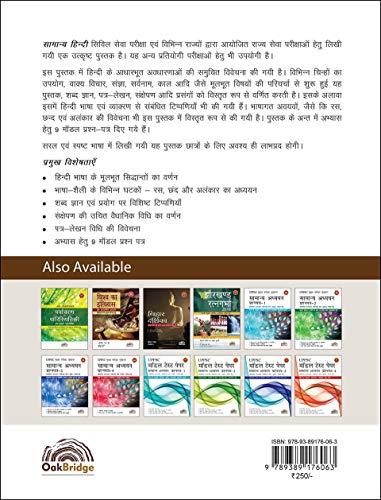 Samanya Hindi (For UPSC Civil Services and various state services examinations)