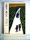 まぼろしのバス (1978年) (つのぶえシリーズ)