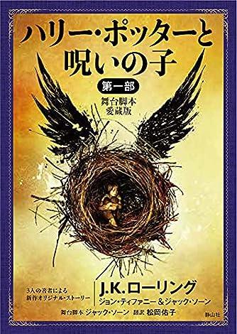 ハリー・ポッターと呪いの子 第一部<舞台脚本 愛蔵版> (静山社文庫)