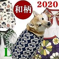 [犬のちゃんちゃんこ 国産品][2020新柄]犬服 ドッグウェア パジャマ 和柄 Lサイズ L,16.唐草緑