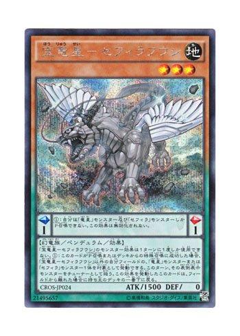 遊戯王 宝竜星−セフィラフウシ シークレット CROS-JP024-SE
